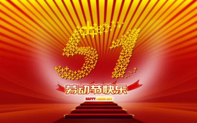 上海贯飞包装制品小编提前祝各位老板五一假期快乐!!!